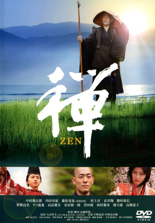 【中古】禅 ZEN 【DVD】/中村勘太郎