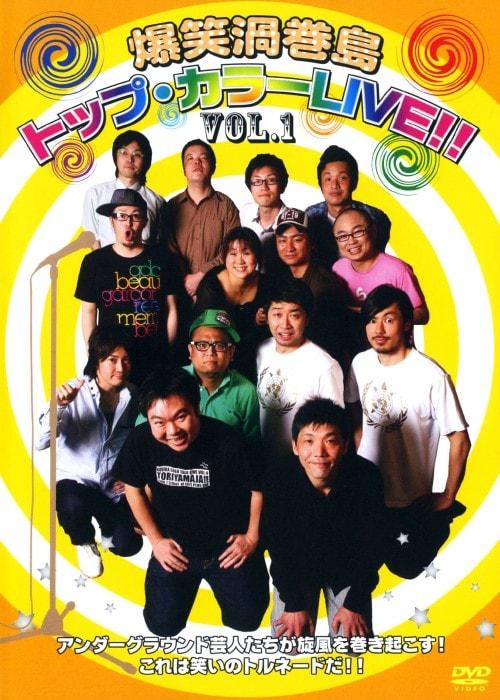 【中古】1.爆笑渦巻島 トップ・カラーLIVE!! 【DVD】/くじら