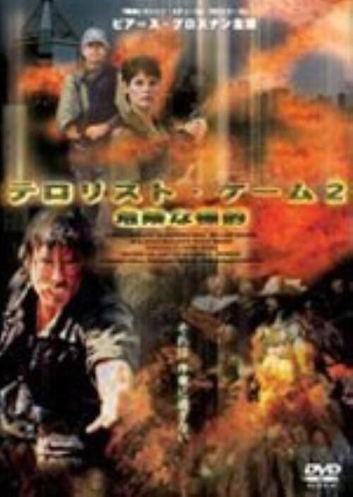 【中古】2.テロリスト・ゲーム 危険な標的 【DVD】/ピアース・ブロスナン