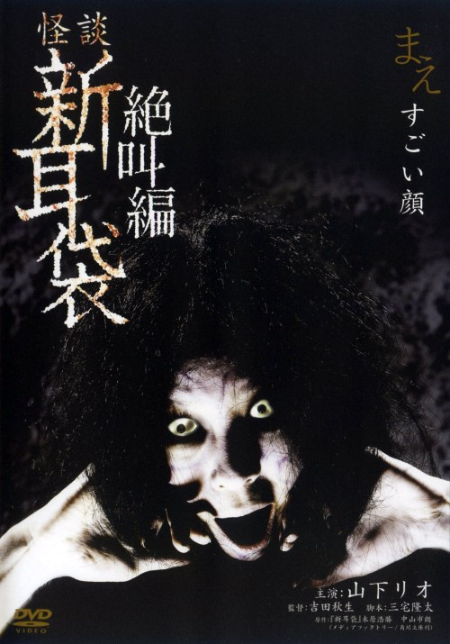 【中古】怪談新耳袋 絶叫編 まえ すごい顔 【DVD】/山下リオ