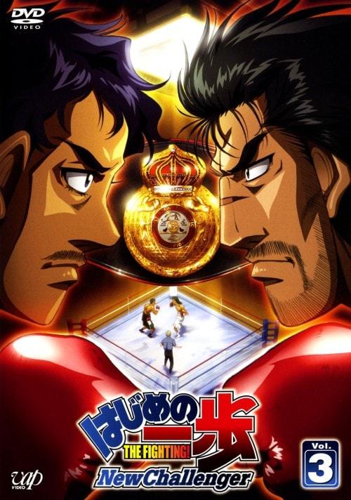 【中古】3.はじめの一歩 New Challenger 【DVD】/喜安浩平
