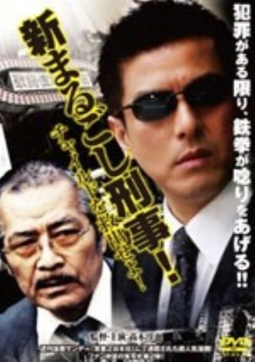 【中古】新まるごし刑事! チャイルドを救出せよ! 【DVD】/高木淳也