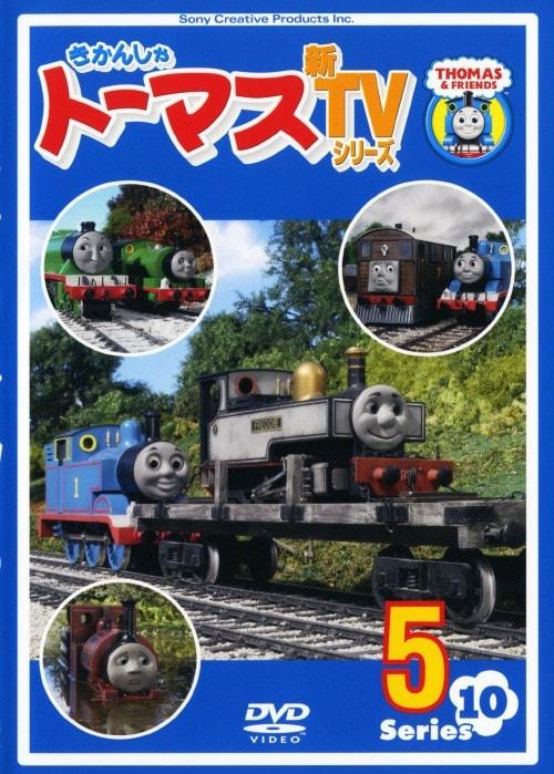【中古】5.きかんしゃトーマス 新TVシリーズ 10th 【DVD】/比嘉久美子