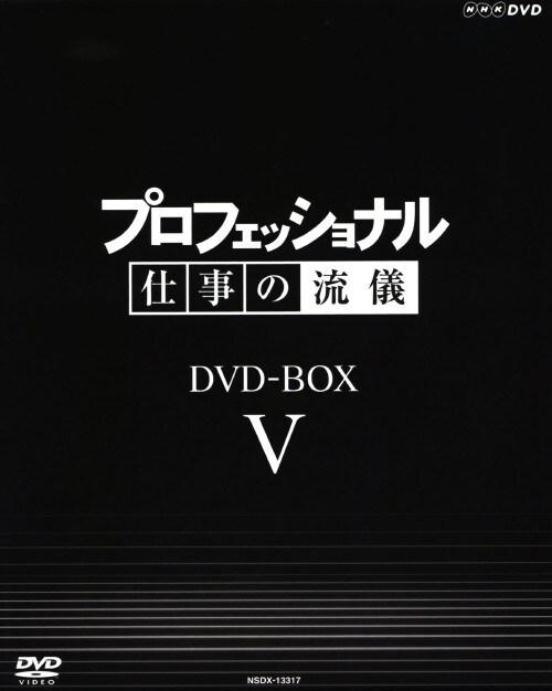 【中古】プロフェッショナル 仕事の流儀 5th BOX 【DVD】/茂木健一郎