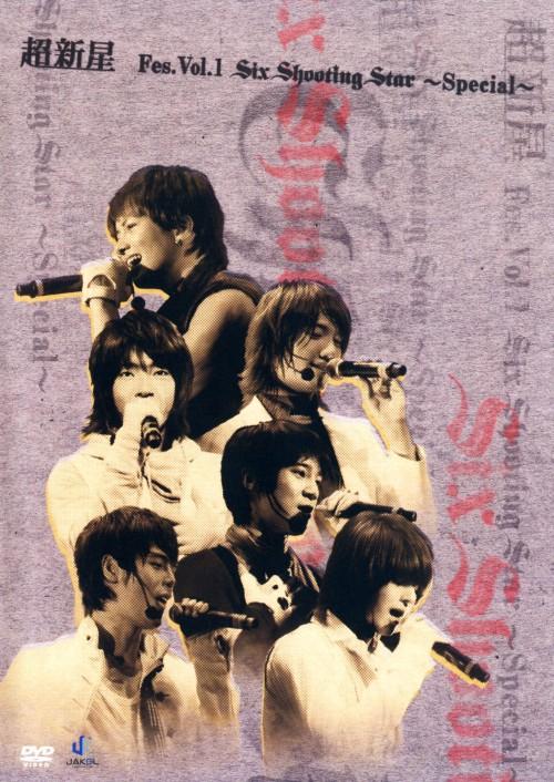 【中古】1.超新星Fes.Six Shooting Star SP 【DVD】/超新星