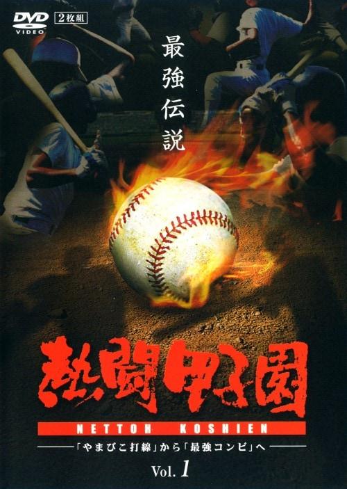 【中古】1.熱闘甲子園 最強伝説 「やまびこ打線」… 【DVD】