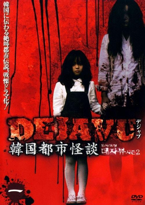 【中古】1.DEJAVU 韓国都市怪談 【DVD】/オ・スンウン