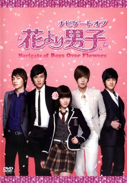 【中古】ナビゲート オブ 花より男子 〜Boys Over Flowe 【DVD】/イ・ミンホ