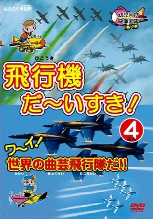 【中古】4.飛行機だ〜いすき! ワーイ世界の曲…(完) 【DVD】