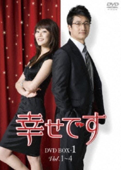 【中古】1.幸せです BOX 【DVD】/イ・フン
