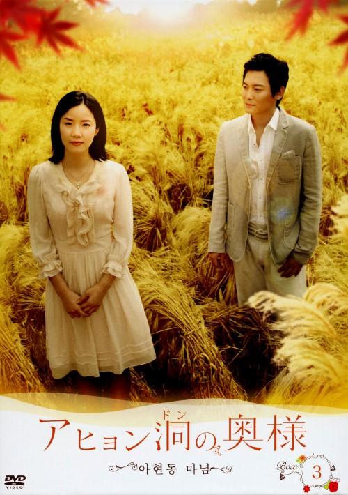 【中古】3.アヒョン洞の奥様 BOX 【DVD】/ワン・ヒジ