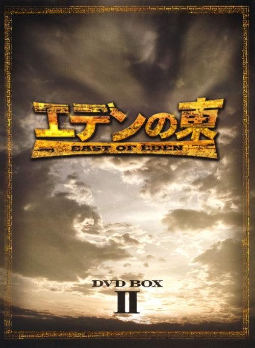【中古】2.エデンの東 (2008) ノーカット版 BOX 【DVD】/ソン・スンホン