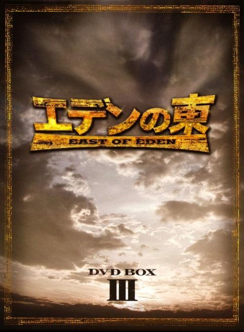 【中古】3.エデンの東 (2008) ノーカット版 BOX 【DVD】/ソン・スンホン