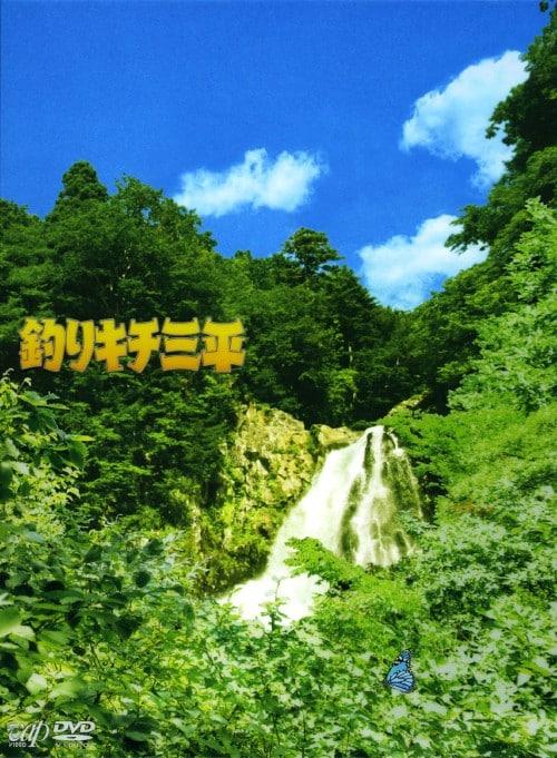 【中古】釣りキチ三平 (実写版) 【DVD】/須賀健太