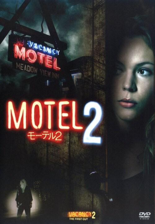 【中古】2.モーテル (完) 【DVD】/アグネス・ブルックナー