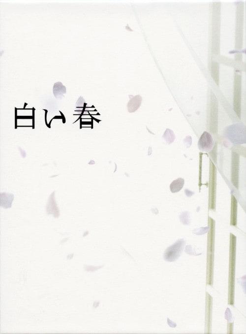 【中古】白い春 BOX 【DVD】/阿部寛