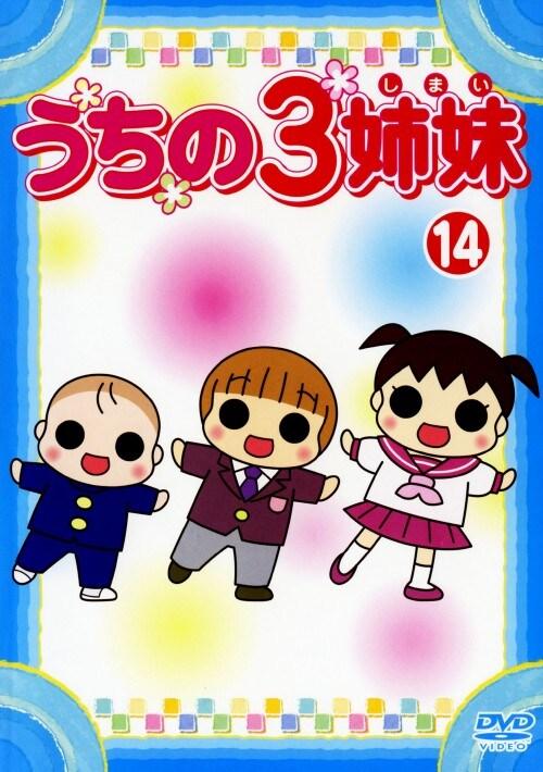 【中古】14.うちの3姉妹 【DVD】/大谷育江