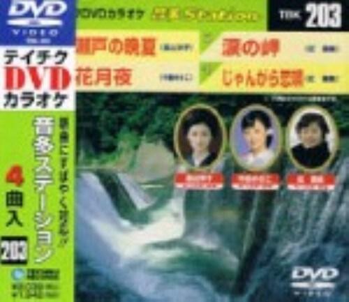 【中古】203.音多Station 【DVD】