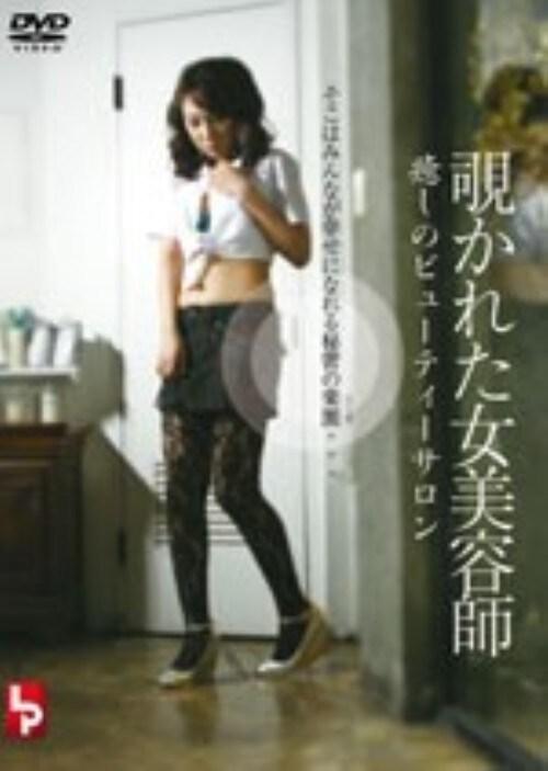 【中古】覗かれた女美容師 癒しのビューティーサロン 【DVD】/赤西涼