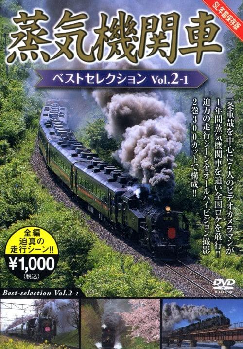 【中古】2-1.蒸気機関車ベストセレクション 北海道/関東篇 【DVD】/一条重哉