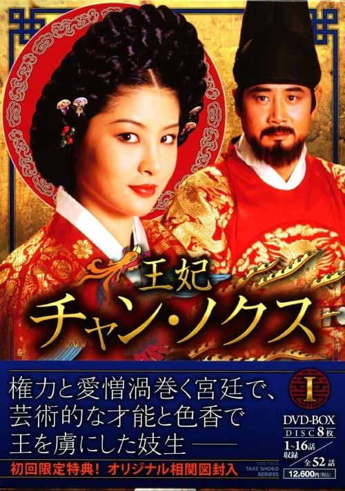 【中古】1.王妃 チャン・ノクス 宮廷の陰謀 BOX 【DVD】/パク・チヨン