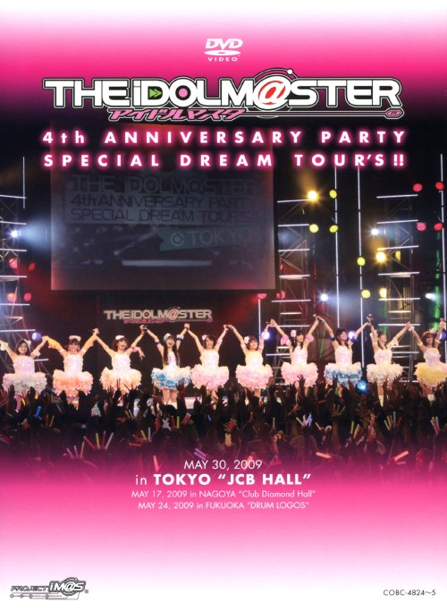 【中古】THE IDOLM@STER 4th ANNIVERSARY PARTY S… 【DVD】/中村繪里子