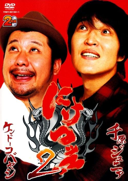 【中古】にけつッ!!2 【DVD】/千原ジュニア