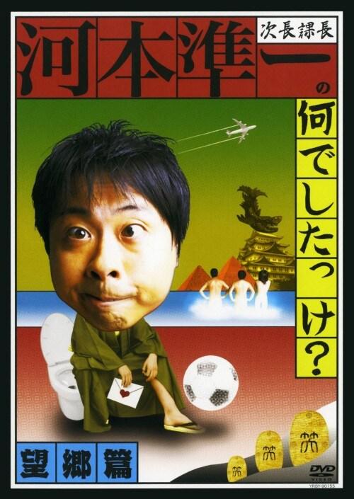 【中古】次長課長河本準一の何でしたっけ? 望郷篇 【DVD】/河本準一
