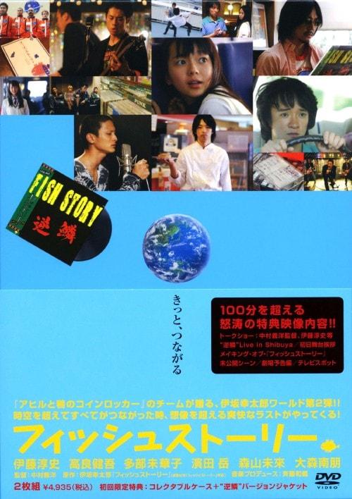 【中古】フィッシュストーリー 【DVD】/伊藤淳史