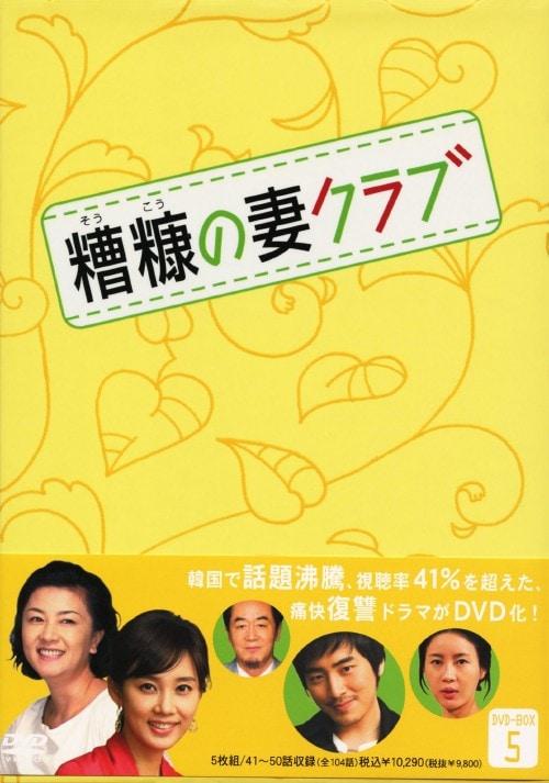 【中古】5.糟糠の妻クラブ BOX 【DVD】/キム・ヘソン