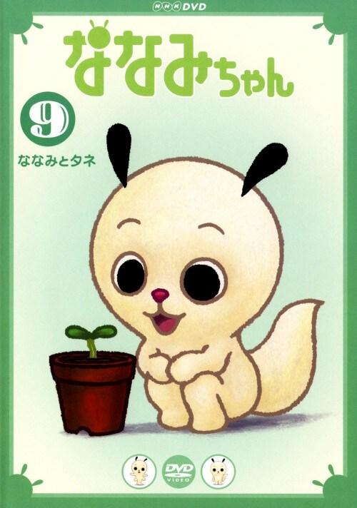【中古】9.ななみちゃん ななみとタネ 【DVD】/小桜エツ子
