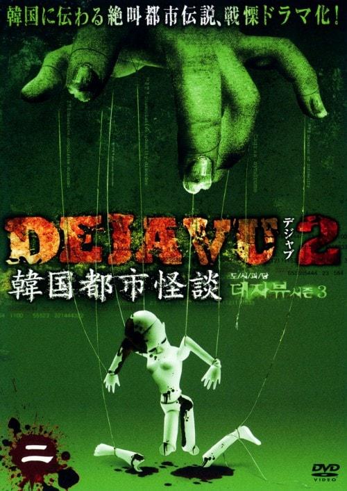 【中古】2.DEJAVU2 韓国都市怪談 【DVD】/キム・ジェイン