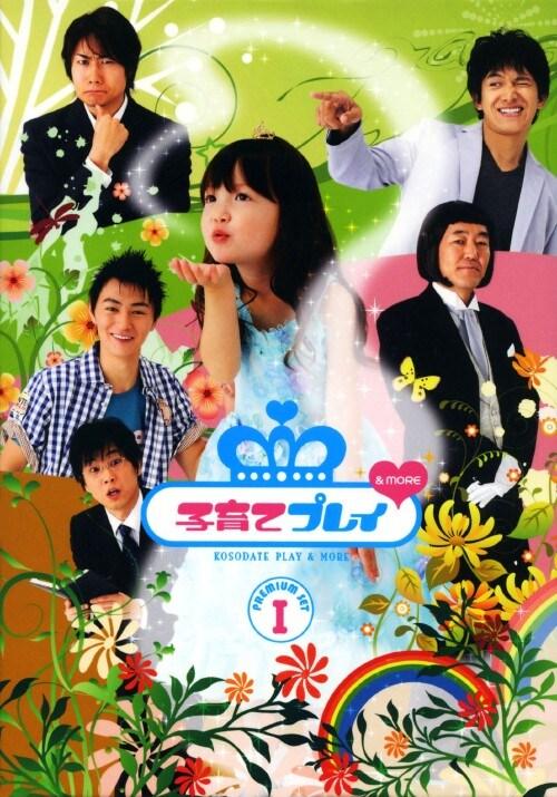 【中古】期限)1.子育てプレイ&MORE セット 【DVD】/阿部力