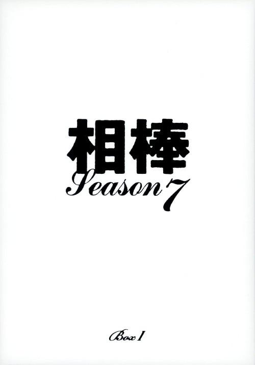 【中古】1.相棒 7th BOX 【DVD】/水谷豊