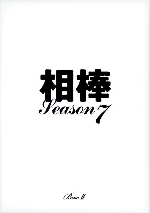 【中古】2.相棒 7th BOX (完) 【DVD】/水谷豊
