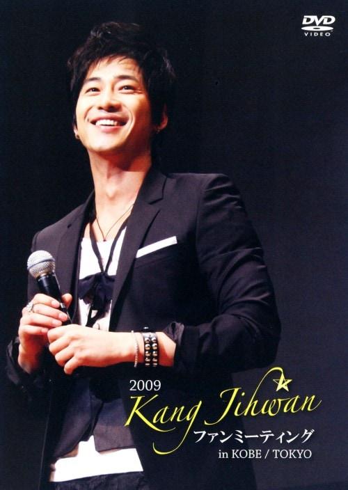 【中古】2009 カン・ジファン ファンミーティング 【DVD】/カン・ジファン