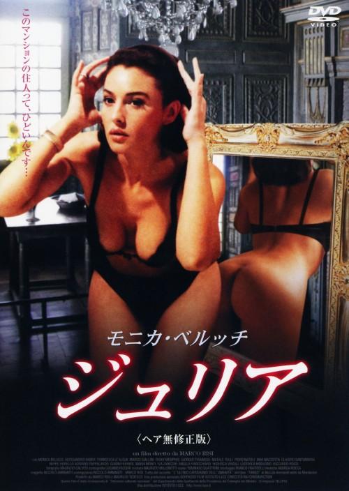 【中古】モニカ・ベルッチ ジュリア ヘア無修正版 【DVD】/モニカ・ベルッチ