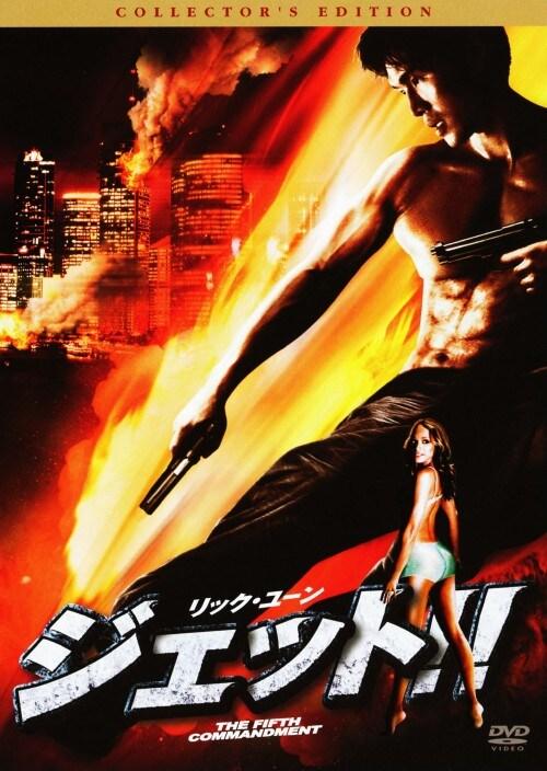 【中古】ジェット!! 【DVD】/リック・ユーン