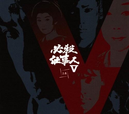 【中古】初限)上.必殺仕事人5 【DVD】/藤田まこと