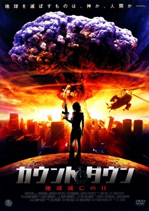 【中古】カウントダウン−地球滅亡の日− 【DVD】/キム・リトル