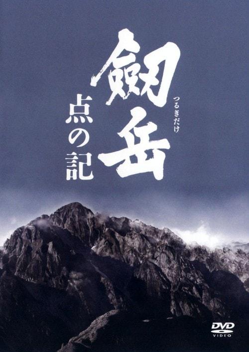 【中古】劔岳 点の記 メモリアル・ED 【DVD】/浅野忠信