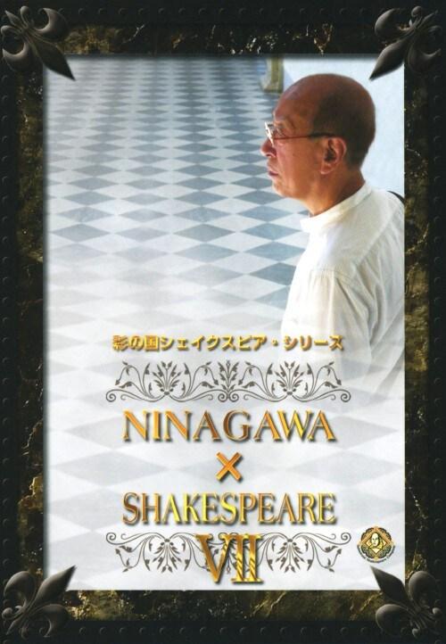 【中古】7.NINAGAWA×SHAKESPEARE BOX【DVD】/小出恵介