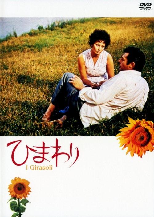 【中古】ひまわり (1970) デジタル・リマスター版 【DVD】/ソフィア・ローレン