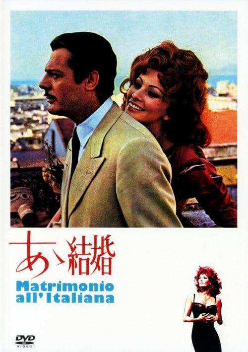【中古】あゝ結婚 HDニューマスター版【DVD】/マルチェロ・マストロヤンニ