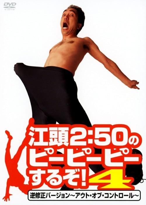 【中古】4.江頭2:50のピーピーピーするぞ! 逆修正… 【DVD】/江頭2:50