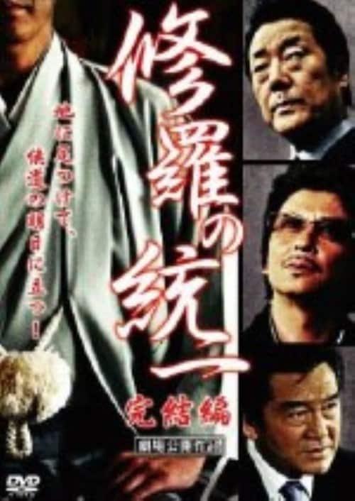 【中古】修羅の統一 完結編 (完) 【DVD】/白竜