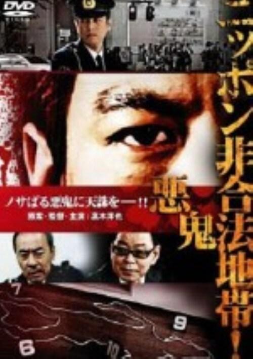 【中古】ニッポン非合法地帯! 悪鬼 【DVD】/高木淳也