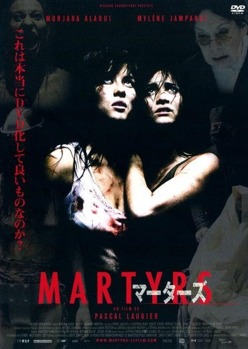 【中古】マーターズ 【DVD】/モルジャーナ・アラウィ