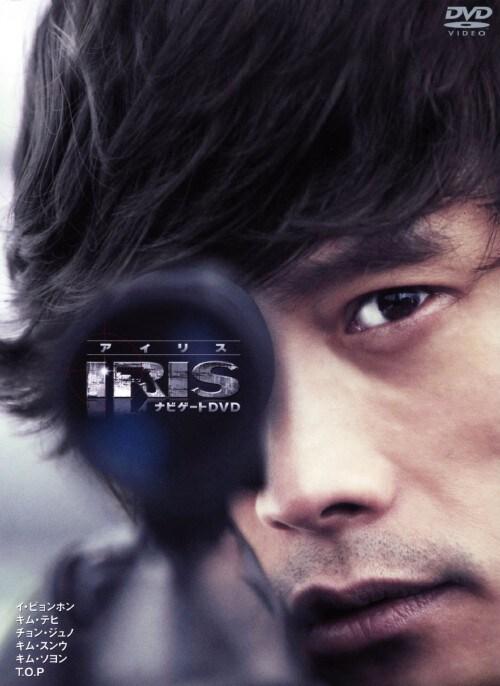 【中古】アイリス ナビゲートDVD 【DVD】/イ・ビョンホン