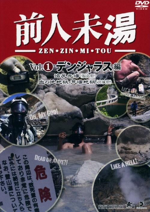 【中古】1.前人未湯 デンジャラス編 【DVD】/大原利雄